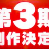 【ヒロアカ】アニメ第3期決定!何クール?どこまでやるの??【アニメ】