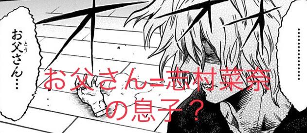 【ヒロアカ】「死柄木弔のお父さん」=「志村菜奈の子供」なのか?【考察】