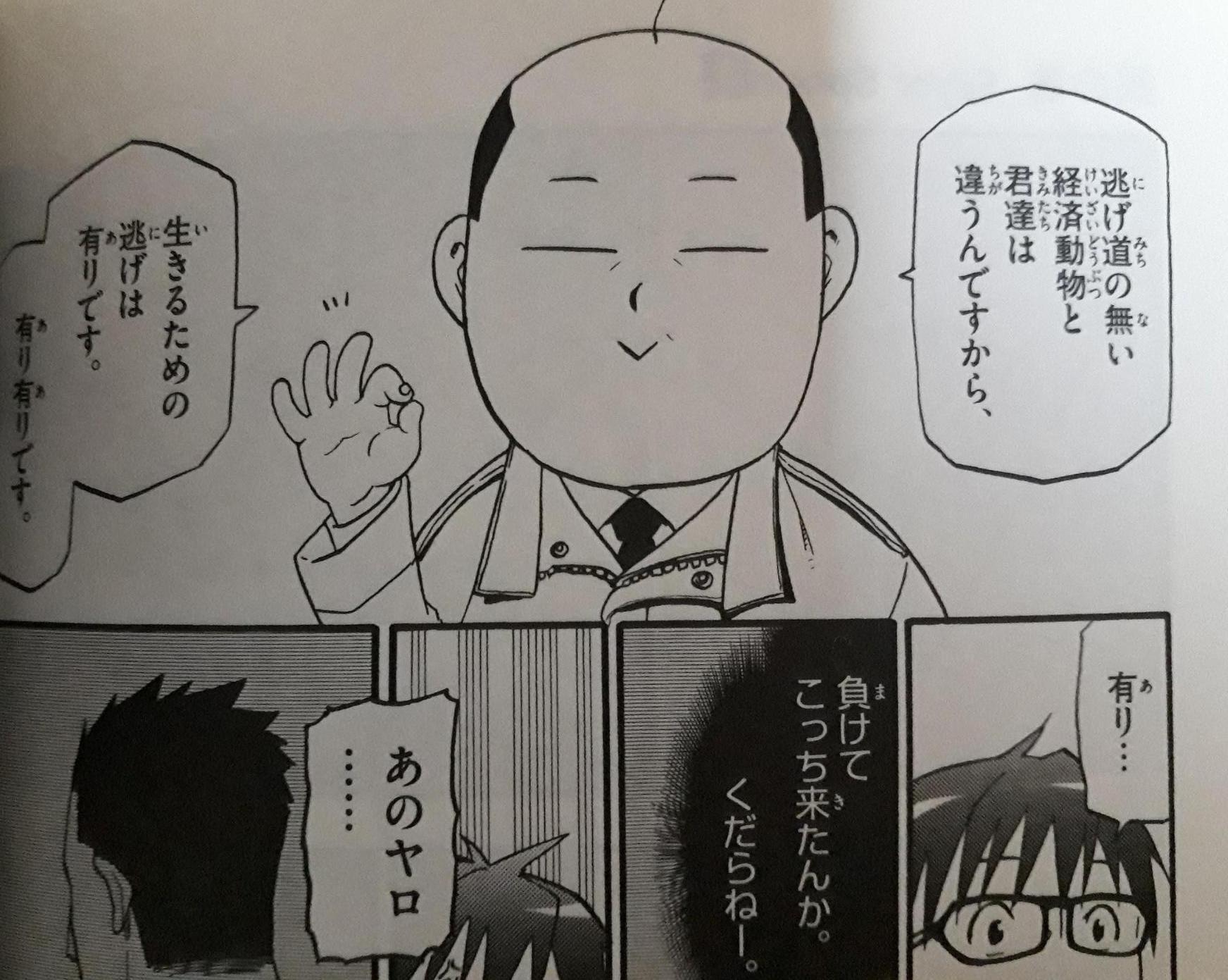 【漫画】自己嫌悪に陥った時知っておきたい名セリフ【名言】