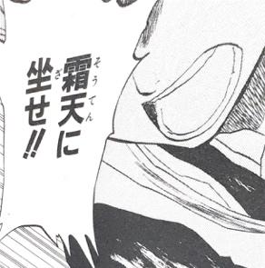 【BLEACH(ブリーチ)】日番谷冬獅郎の痺れるセリフ10選【名言】