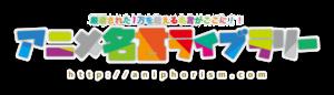 アニメ名言ライブラリー